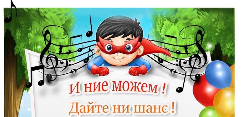 Благотворителен концерт организират майките на деца със специални потребности в Добрич