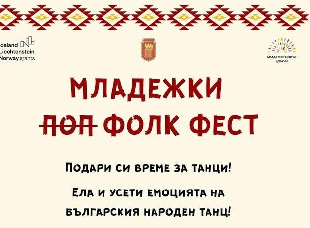 """Младежки (поп) Фолк фест"" обещава истински фолклорен младежки празник"