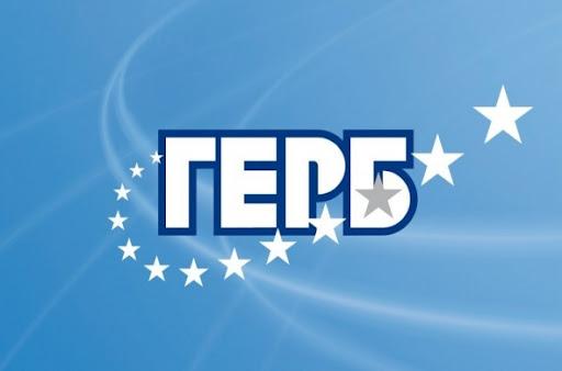 ГЕРБ – Добрич: Няма нарушение при избора на Мария Момчилова за член на Националния изпълнителен съвет на МГЕРБ