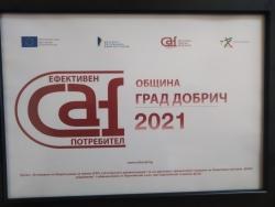 "Община град Добрич получи етикет ""Ефективен CAF потребител"""