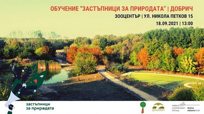 """Обучение """"Застъпници за природата"""" ще се проведе в Добрич"""