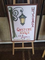 """Изложба рисунки """"Старите къщи на Добрич"""" от фонда на Младежки център – Добрич е подредена в сградата на Общината"""