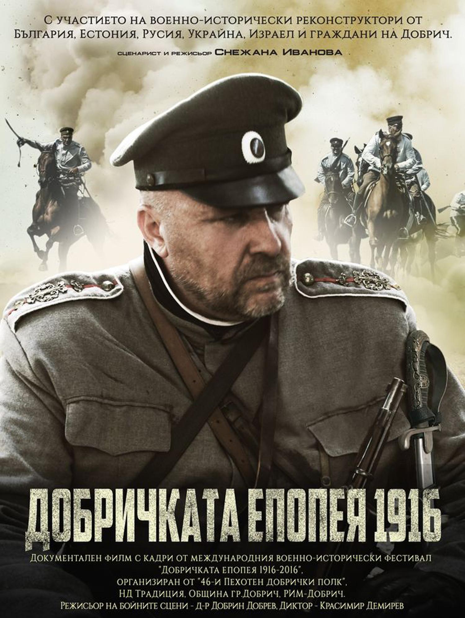 Филм за Добричката епопея представят в няколко града в страната и чужбина