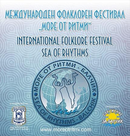 """Фолклорен фестивал """"Море от ритми"""" весели Двореца"""