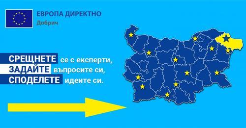 Информационен щанд на Европа Директно ще има в Деня на Добрич